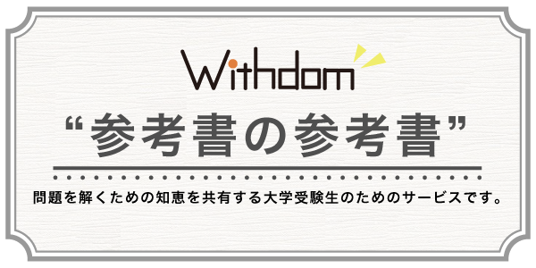 Withdom新規登録フォーム。